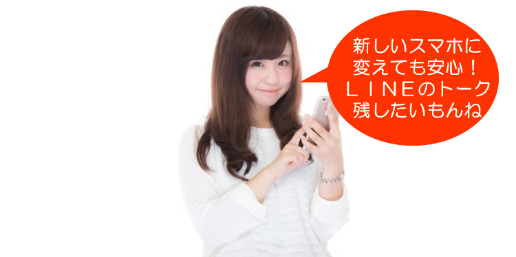 LINEトーク履歴移行
